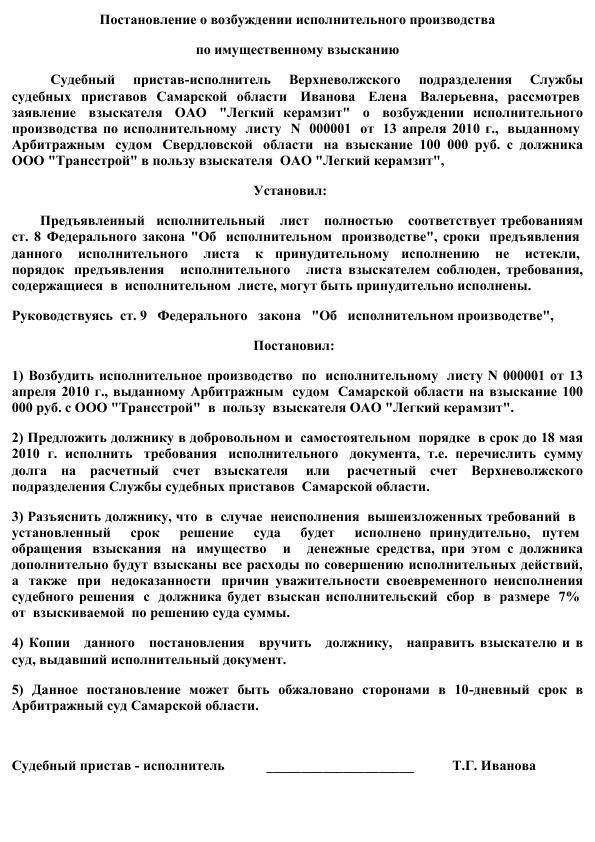 3.5. Временная остановка исполнительного производства