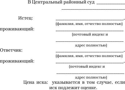 мировое соглашение на стадии исполнения решения суда. образец - фото 8